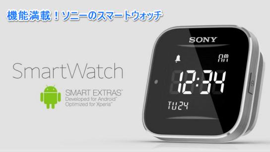 ソニーsmartwatch-mn2