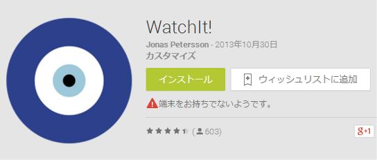 SmartWatch アプリ