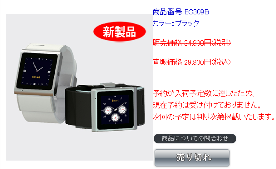 Ares-ec309-sold-out