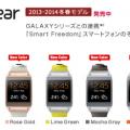 GalaxyGear