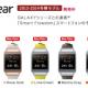サムスンの初代スマートウォッチ、Galaxy Gearが値下げ